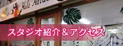 スタジオ紹介&アクセス
