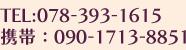 TEL:078-393-1615