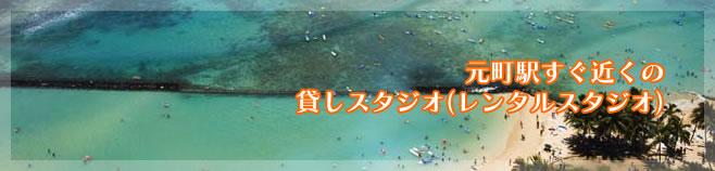 元町駅すぐ近くの貸しスタジオ(レンタルスタジオ)