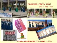 8月29日 第10おおべのショー&summer festa