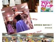 3/26 阪神・梅田百貨店にて