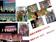 12/11 姫路文化ホールにて