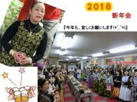 1/8日 新年会開催
