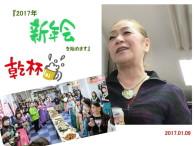 今年も新年会から始まりました(*^_^*)