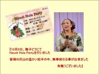 10/9 Hauoli Hula party(舞子ビラにて)
