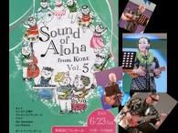 6/23 ハワイアンミュージックイベント