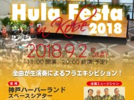 9/2Hula Festa ハーバーランド スペースシアターにて