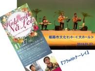 1/27日 姫路市文化センターにて