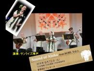 6/15 Sound of Aloha