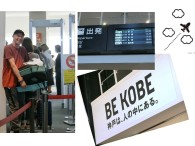 神戸空港から出発!