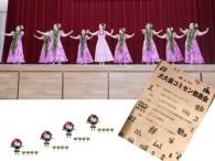11/10 大久保コミセン発表会