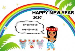 2020.01.13新年会お誘い