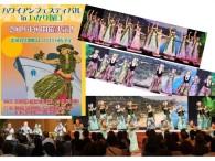 4/29  ハワイアンフェスティバル(イカリ塚口店)