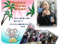 1/13日 新年会開催