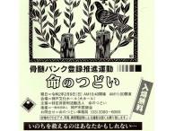 2/9日 命の集い(神戸文化ホール)